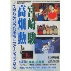 Ghibli Kinejun 1995